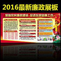 2016党风廉政建设宣传栏