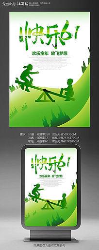 创意快乐61促销海报设计