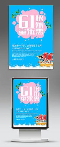 创意六一儿童节旅游活动海报