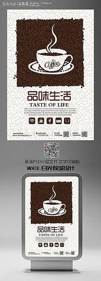 创意品味生活咖啡海报设计