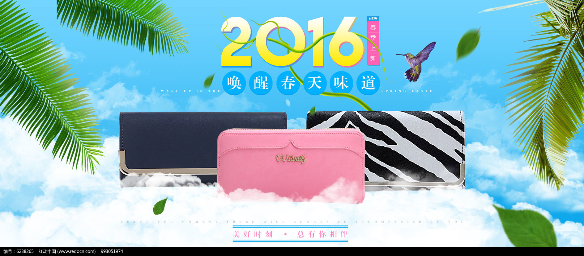 春季淘宝女包海报设计PSD素材下载_淘宝设计25字体促销图片