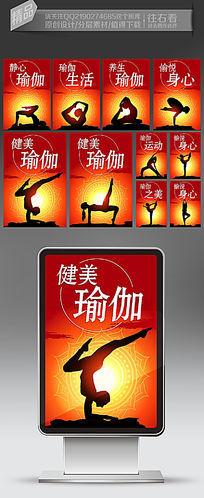 大气瑜伽海报宣传广告图