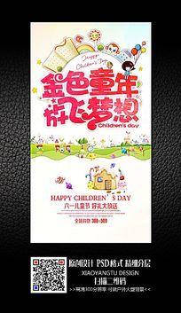 大气六一儿童节节日促销海报设计
