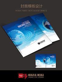 地球蓝色科技画册封面
