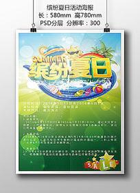 缤纷夏日活动海报