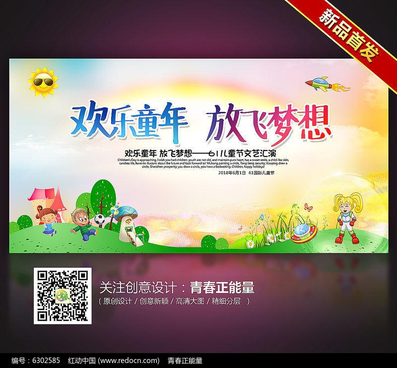 欢乐童年放飞梦想61儿童节宣传海报设计图片