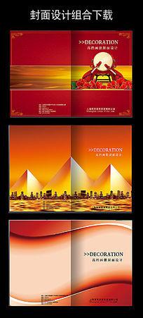 简洁大气金融晚会科技红色画册封图片设计下载