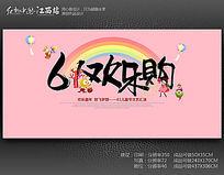 简约粉红色61欢乐购宣传海报设计