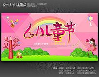 简约粉红色创意61儿童节宣传海报设计