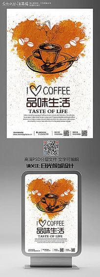 创意品味生活咖啡甜点海报设计