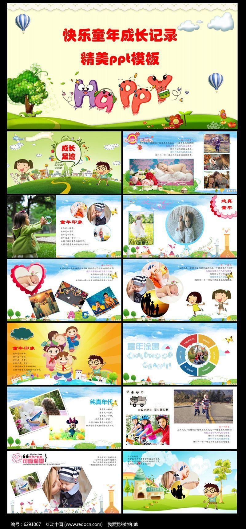 快乐童年儿童成长记录ppt模板