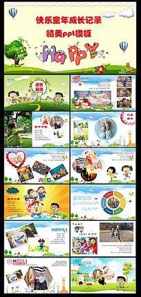 快乐童年儿童成长记录ppt模板 pptx