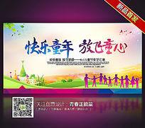 快乐童年放飞童心六一儿童节海报设计