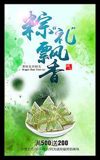 粽礼飘香粽子促销海报设计