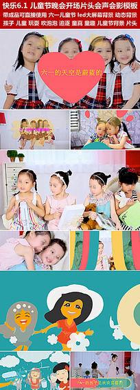 六一儿童节开场片头童真笑脸儿童节晚会背景视频素材