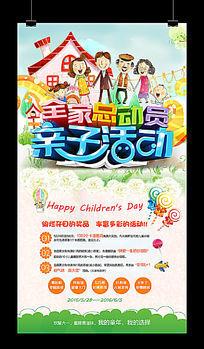 六一儿童节全家总动员活动海报