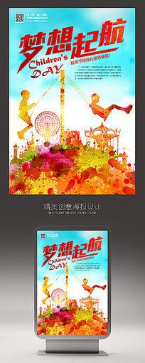 六一儿童节游乐园创意宣传海报设计