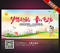 梦想起航童心飞扬61儿童节海报设计