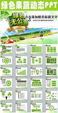 农业蔬菜果蔬新鲜天然无公害农产品PPT模板