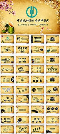 农业银行农行古典水墨PPT模板