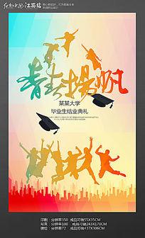 青春扬帆校园毕业季海报设计