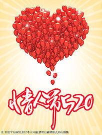 情人节520主题创意