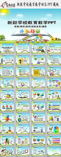 清新绿色教育教学学校课件培训动态PPT模板下载