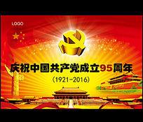 庆祝建党九十五周年展板设计PSD模板下载