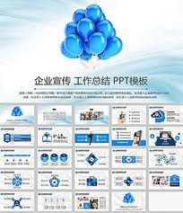 气球企业宣传工作报告总结ppt模板