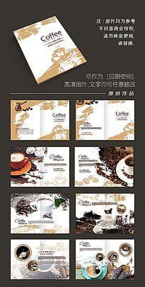 时尚咖啡宣传产品画册