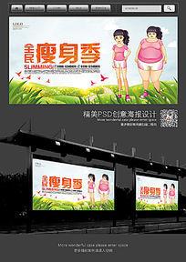 手绘减肥瘦身宣传海报
