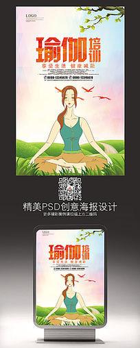 手绘瑜伽培训海报设计