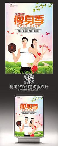手绘瘦身季宣传促销海报