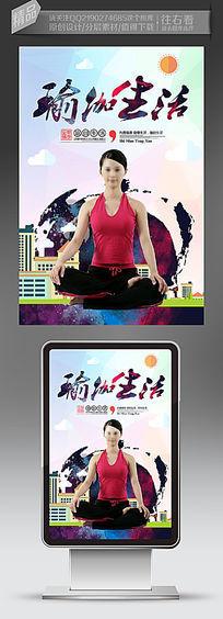 水彩墨迹瑜伽海报宣传