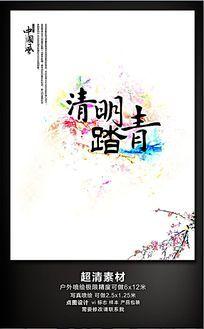 水彩中国风清明节踏青海报