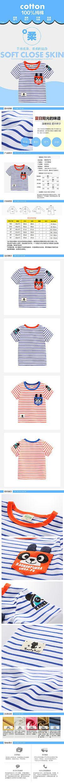 淘宝夏季T恤童装宝贝详情页模板