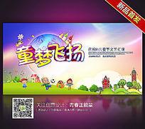 童梦飞扬61儿童节海报设计