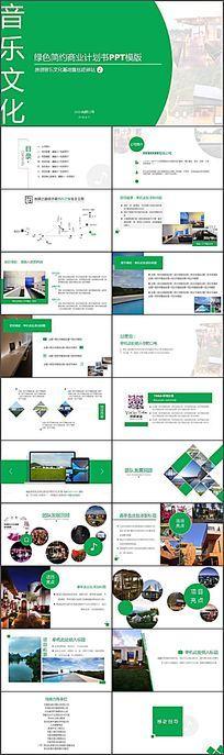 文化旅游项目商业计划书背景音乐动态ppt模板