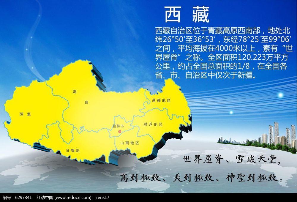 西藏立体地图
