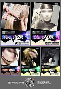 系列美容秀发海报设计模板