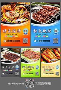 系列烧烤海报设计模板