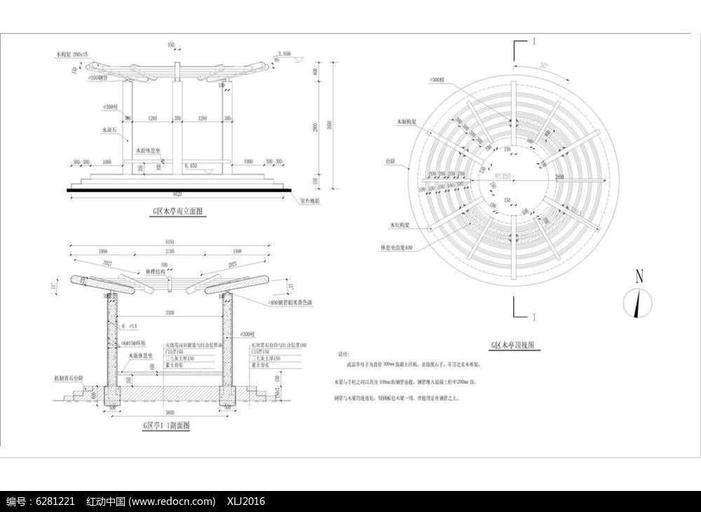 圆形木构架亭子结构施工图cad