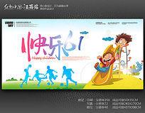 创意卡通快乐61儿童节宣传海报设计