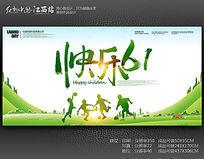 创意快乐61儿童节宣传海报设计
