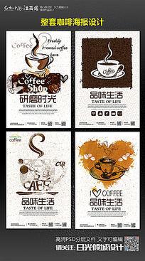简约时尚创意咖啡海报设计