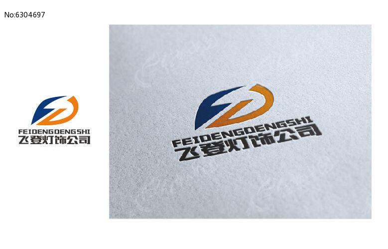 飞登灯饰公司logo图片
