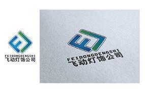 飞动灯饰公司logo