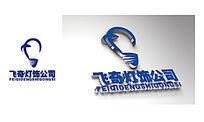 飞奇灯饰公司logo