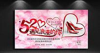 粉色浪漫鞋店情人节广告海报设计