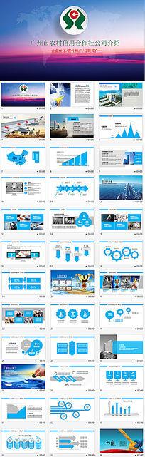 广州市农村信用合作社企业文化介绍推广PPT模板